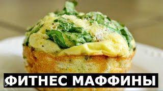 Маффины с овощами в духовке на завтрак - Видео онлайн