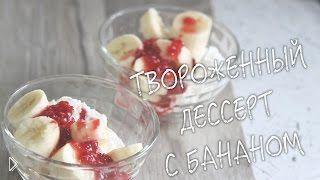 Смотреть онлайн Очень простой завтрак из творога с бананом