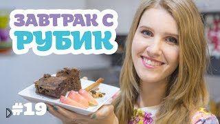 Смотреть онлайн Шоколадный брауни в кружках за 5 минут, завтрак