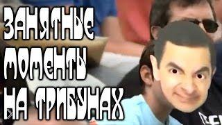 Смотреть онлайн Подборка: Забавные болельщики на трибунах
