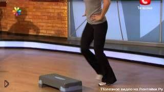 Смотреть онлайн Комплекс упражнений степ аэробики дома начинающим