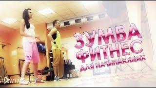 Смотреть онлайн Урок танца зумба для похудения дома