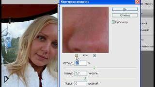 Смотреть онлайн Урок фотошопа как сделать фотографию четче