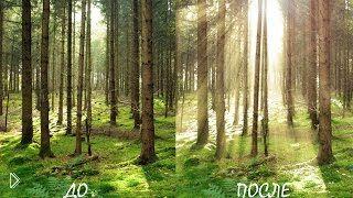 Смотреть онлайн Как сделать эффект лучей света в фотошопе