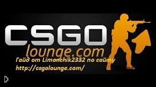 Смотреть онлайн Как заработать на CS GO lounge