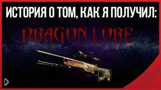 Смотреть онлайн Как сделать в КС ГО Dragon Lore