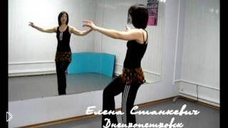 Смотреть онлайн Урок восточного танца для начинающих: как делать «ключ»