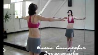 Смотреть онлайн Урок восточных танцев для начинающих: движение грудью