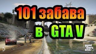 Смотреть онлайн 100 и 1 веселое развлечение в GTA 5