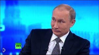 Смотреть онлайн Прямая линия с Путиным: интересные моменты