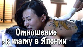 Смотреть онлайн Как в Японии относятся к татуировкам