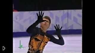 Смотреть онлайн Олимпиада 2002: произвольная программа Ягудина
