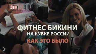 Смотреть онлайн Фитнес-бикини, кубок России: кадры из закулисья