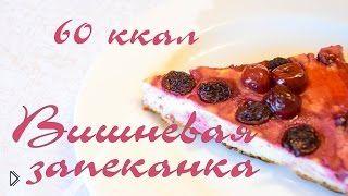 Смотреть онлайн Вишневая запеканка: рецепт приготовления десерта