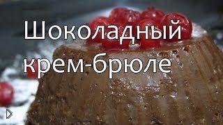 Кексы крем-брюле: рецепт приготовления - Видео онлайн