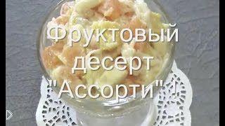 Смотреть онлайн Фруктовый салатик на десерт, простой рецепт десерта