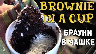 Смотреть онлайн Мусс брауни в чашке, готовим десерт в микроволновке