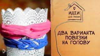HandMade: делаем повязки на головку из футболок - Видео онлайн