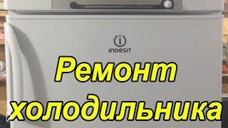 Смотреть онлайн Замена компрессора в холодильнике Indesit
