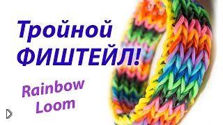 Смотреть онлайн Плетем браслет из резинок: тройной рыбий хвост