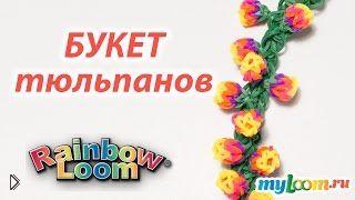 Браслетик из Rainbow Loom Bands: букет тюльпанов - Видео онлайн