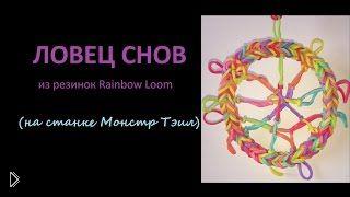 Смотреть онлайн Ловец снов из резиночек: плетем радужек Rainbow Loom