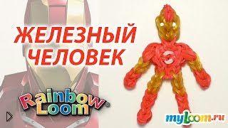 Плетем Железного человека из резинок на станке - Видео онлайн