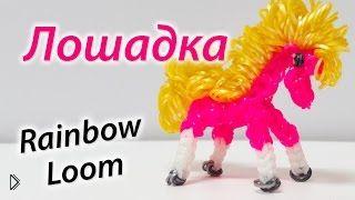 Смотреть онлайн Милые лошадки: плетем из резинок Rainbow Loom