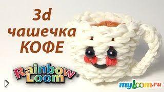 Смотреть онлайн Урок плетения из резинок: веселая 3D чашка
