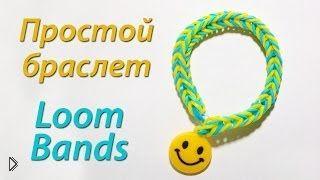 Смотреть онлайн Плетение самого простого браслета из Rainbow Loom