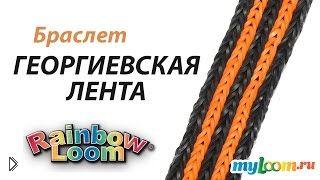 Плетем георгиевскую ленту из резинок - Видео онлайн