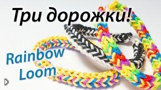 Смотреть онлайн Как плести простой браслет из Rainbow Loom