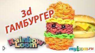 Rainbow Loom Bands: обучение плетению гамбургера - Видео онлайн