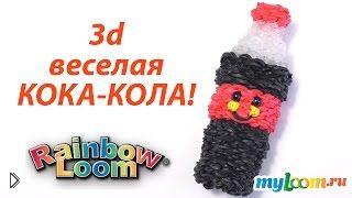 Смотреть онлайн Бутылочка Кока-колы, обучение плетению резинками