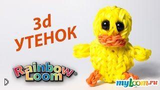 Смотреть онлайн Обучение плетению Rainbow Loom Bands: милые утята