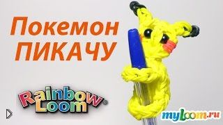 Rainbow Loom: плетение покемона Пикачу - Видео онлайн
