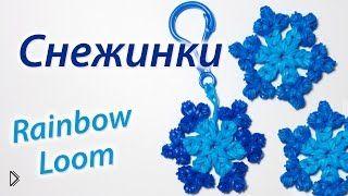 Смотреть онлайн Урок плетения снежинок из резинок Rainbow Loom