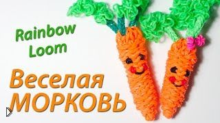 Смотреть онлайн Как сплести забавную морковку из резинок Rainbow Loom