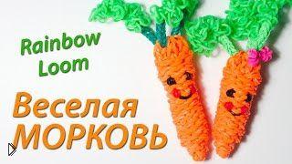Как сплести забавную морковку из резинок Rainbow Loom - Видео онлайн