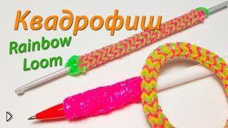 Урок плетения оплетки для ручки из резинок - Видео онлайн