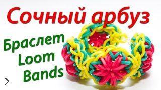 Крутой браслет Сочный арбуз из Rainbow Loom Bands - Видео онлайн