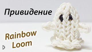 Смотреть онлайн Урок плетения маленьких приведений из Rainbow Loom