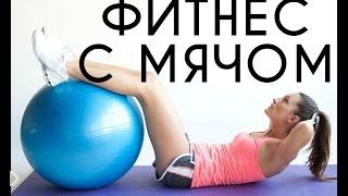 Смотреть онлайн Получасовое занятие платесом: упражнения с мячом