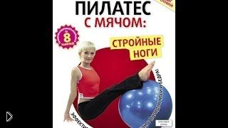 Смотреть онлайн Занимаемся пилатесом с мячом: делаем ноги стройными