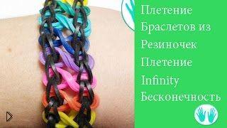 Смотреть онлайн Плетение Rainbow Loom, браслет Бесконечность