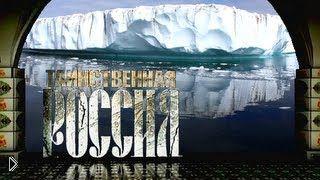 Что скрывается подо льдами Антарктиды - Видео онлайн