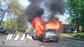 Смотреть онлайн Подборка аварий за май 2015 года