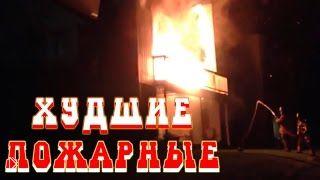 Смотреть онлайн Подборка: Пожарные-неудачники на выезде