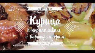 Смотреть онлайн Необычный рецепт курицы и картошки на гриле