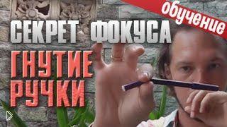 Смотреть онлайн Самый известный фокус с ручкой